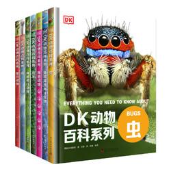 《DK动物百科系列》(全7册)