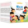 《儿童逆商培养绘本》(套装全12册)