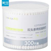 CHAHUA 棉签 纸轴棉棒(300支)两端棉头系列四段螺旋头设计 G10008*