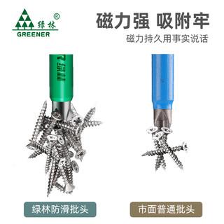 绿林 批头防滑十字强磁电动螺丝刀特级套装高硬度披头风批头手电钻 70mm 1支