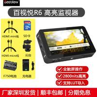 百视悦R6 UHB高亮户外单反摄影摄像相机5寸4K导演监视器索尼微单