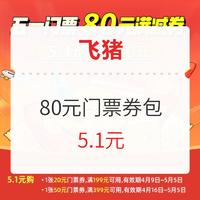 五一出游!飞猪 80元门票券包(10元+20元+50元)