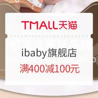 促销活动:天猫精选 ibaby旗舰店 宝藏新品牌