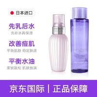 黛珂 紫苏精华水护肤套装 (紫苏水150ml+牛油果乳液150ml)