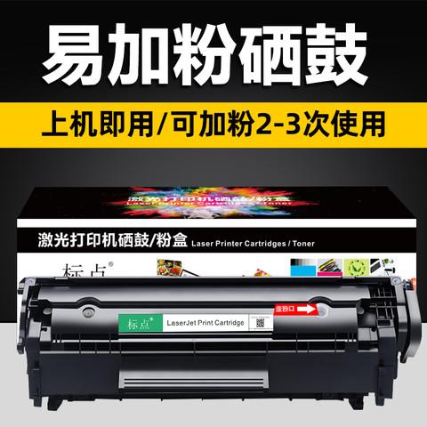 标点 适用惠普Q2612a硒鼓HP1020 M1005 1010 1018 1022易加粉3050 3020佳能FX-9 LBP2900 4010 L100打印机墨盒