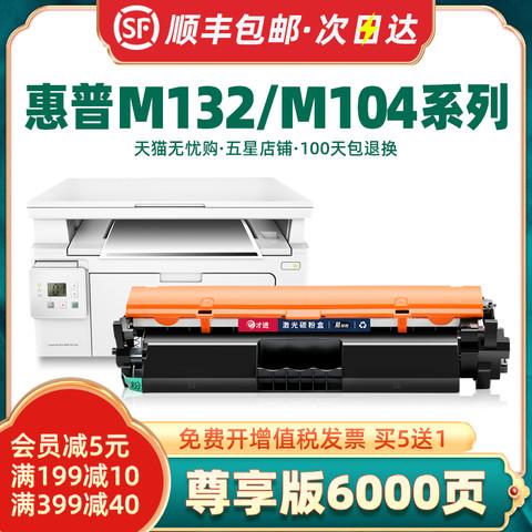 才进 适用惠普M132a硒鼓M132nw M132snw粉盒M132fw/fn/fp打印机M104w/a墨盒CF218A hp18a晒鼓LaserJet Pro MFP