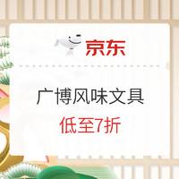 促销活动:京东商城 广博风味文具 促销活动