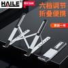 海乐笔记本电脑支架笔记本散热器6档手机支架便携折叠多档调节AC-4S