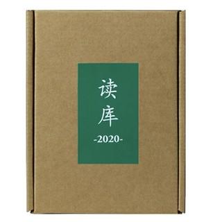 《读库2020》(套装全6册)