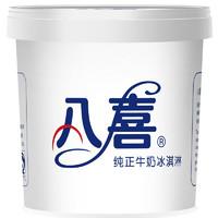 限地区、PLUS会员:BAXY 八喜 冰淇淋 朗姆口味 1100g