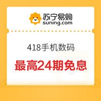 促销活动:苏宁易购 418手机电脑数码会场