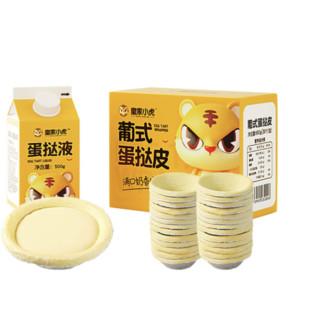 皇家小虎 蛋挞原料组合装 1.1kg(蛋挞液500g+萄式蛋挞皮600g)