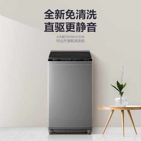 LittleSwan 小天鹅(LittleSwan)波轮洗衣机全自动 10公斤变频 健康免清洗直驱变频 一键脱水 除螨洗TB100V23DB