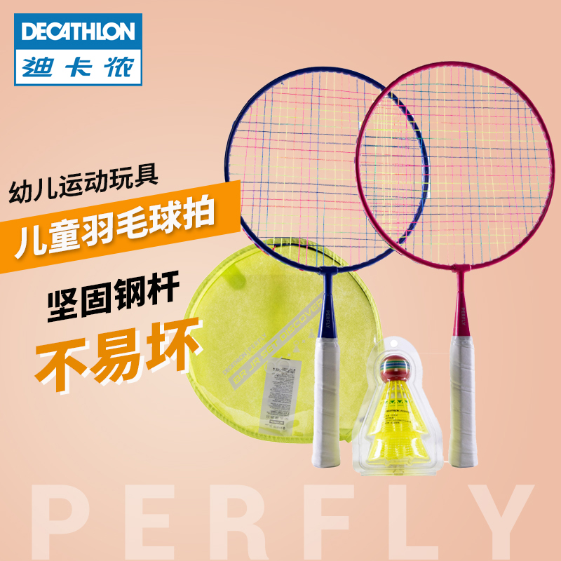 迪卡侬儿童球拍教学用具套装超氧IVJ1
