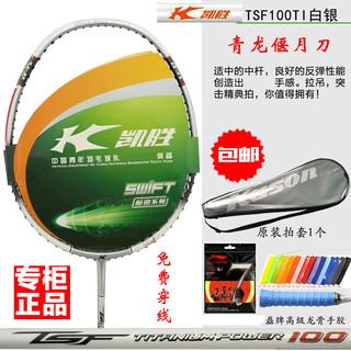 新品凯胜100TI凯胜汤仙虎TSF100Ti/105TI/109TI钛网羽毛球拍全碳素单只进攻经典 凯胜100TI 白银
