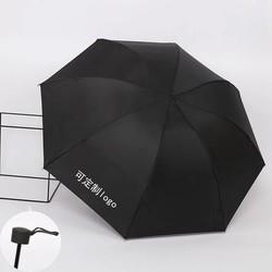 TRUSUN 初尚 晴雨两用雨伞 2色可选