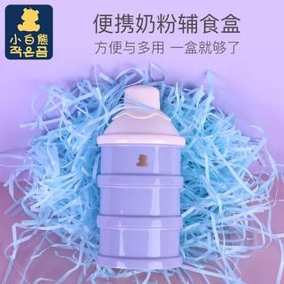 小白熊 旗舰店婴儿装奶粉盒格便携外出大容量三层分装密封罐80ML*3