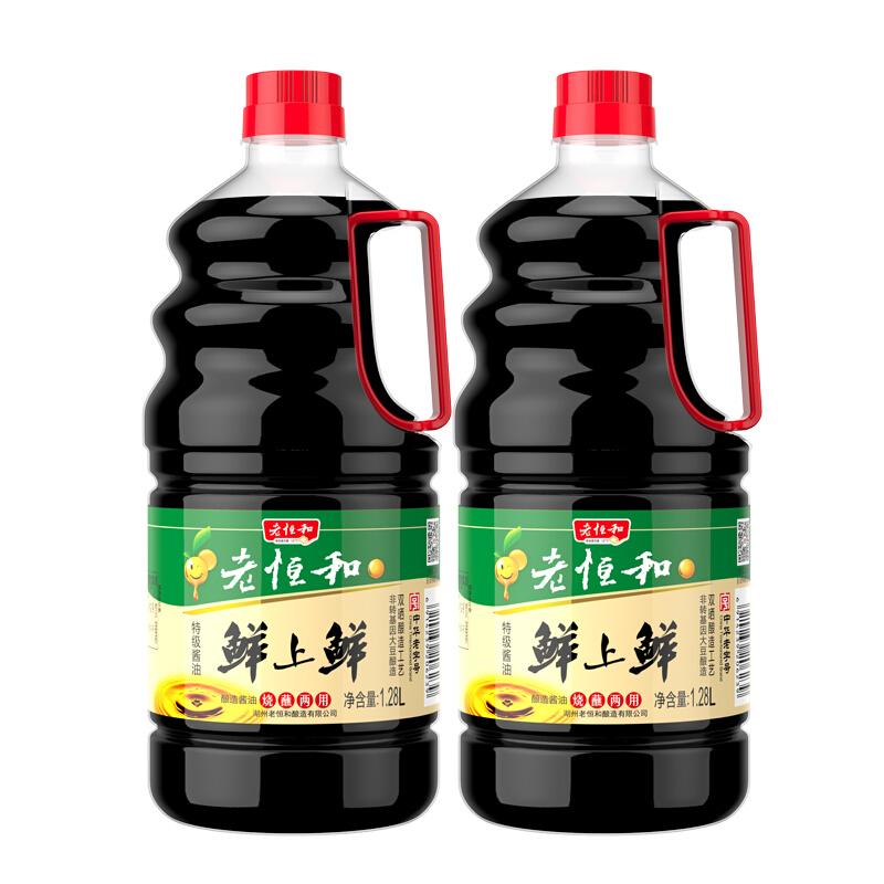 老恒和 鲜上鲜酱油 特级生抽 黄豆酿造 烧蘸两用 1.28L 2瓶装