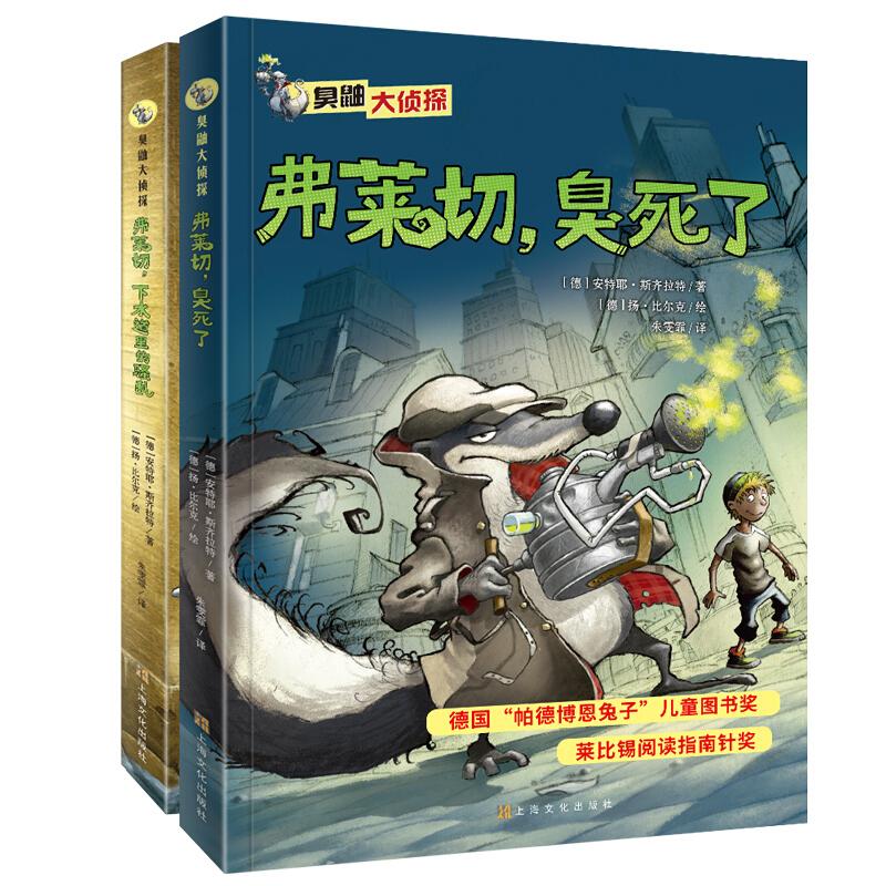 《大侦探臭鼬第1辑》(套装共2册)