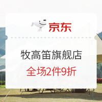 京东 牧高笛官方旗舰店 新星闪购日