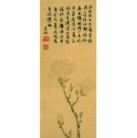 朵云轩 文徵明 玉兰小景(绢本)中国画装饰画