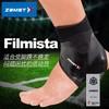 赞斯特足球护踝男女运动扭伤跑步护踝足羽毛篮球脚腕防护filmista L(脚跟周长33~36) 左脚(单只装)