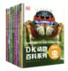 《DK动物百科系列》(全7册) 159元包邮(需用券)