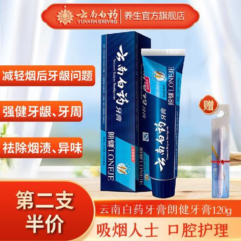 YUNNANBAIYAO 云南 白药牙膏单支护龈健齿口气清新 朗健牙膏120g