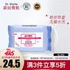 森田药妆DR.MORITA 深层清洁化妆棉 湿敷 拍爽肤水 专用脸部卸妆棉 48片/包