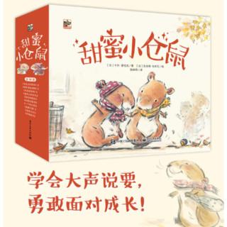 甜蜜小仓鼠(全10册)
