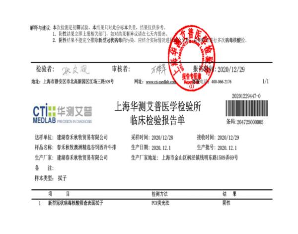 chunheqiumu 春禾秋牧  安格斯  精选原切牛排套餐  1080g