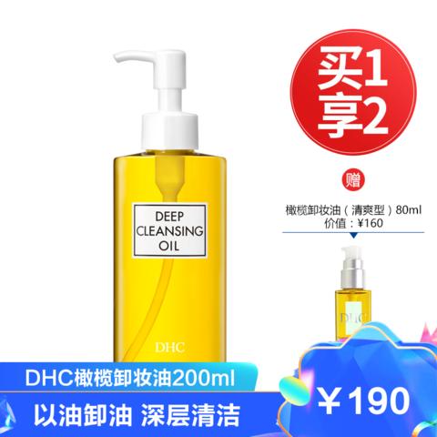 DHC DHC橄榄卸妆油200ml温和不刺激眼唇脸部乳化卸妆水乳深层清洁去角质去黑头不油腻不紧绷日本原装进口正品按压