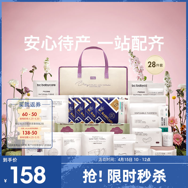 babycare 待产包28件套春季入院全套母子产妇产后坐月子用品夏季备产礼盒