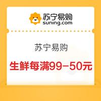 苏宁易购 生鲜每满99-50元 可减100元~