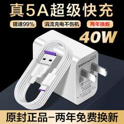 SHUNNAN 适用华为5A超级快充p40p30P20充电器头note10nova5/6/7荣耀v30/20/10/9原装40W插头Mate30/20数据线Type-c线