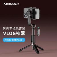MOMAX 摩米士 KM13 手机稳定器