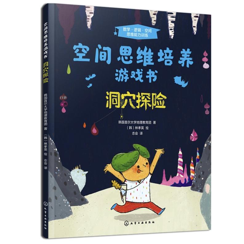 《空间思维培养游戏书:洞穴探险》