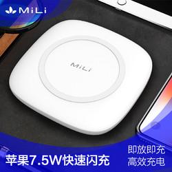 MiLi正品无线充电器三星无线充电宝苹果QI安卓通用便携iPhone11Pro Max手机promax快充11专用8plus小米华为30