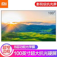 MI 小米  投影电视机专用抗光屏 100寸