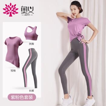 AOYI 奥义 奥义瑜伽服套装  运动抹胸内衣短袖长裤三件套 TAY505 紫粉色M