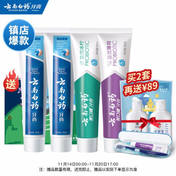 京东PLUS会员:YUNNANBAIYAO 清新护龈牙膏4支装(赠蓝福洗护6件套 )