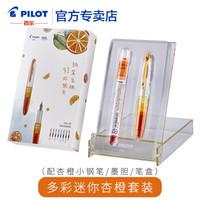 PILOT 百乐  SPN-20F 元气小钢笔 F尖 杏橙色套装 含墨囊+笔盒