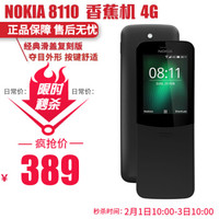 NOKIA 诺基亚 诺基亚(NOKIA)8110复刻版 4G手机