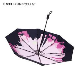 RUMBRELLA 日全时 黑胶遮阳伞 三折8骨