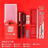 M&G 晨光 HKGP0462 精品祥云 文具套装 7件套