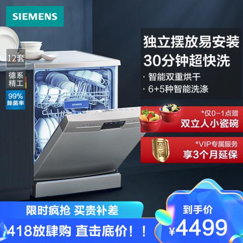 SIEMENS 西门子(SIEMENS)洗碗机独立式 双重烘干 高温消毒 自动洗碗器13套SJ236I01JC