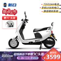 SUNRA 新日(Sunra)长续航电动车 运动踏板轻便电动摩托车1000w 72V32AH