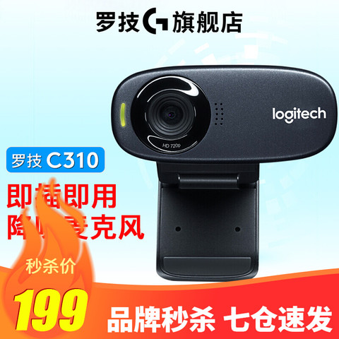 logitech 罗技(Logitech)C310电脑高清摄像头网络会议视频通话在线教育直播笔记本USB免驱 C310