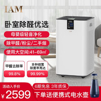IAM 英国空气净化器家用大空间卧室内专业级除甲醛 除菌除异味烟味 KJ580F