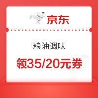 PLUS会员:京东粮油 领169-35/30元/149-20元/119-20元优惠券